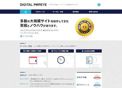 digital-popeye