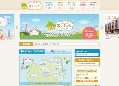 sakouju-guide