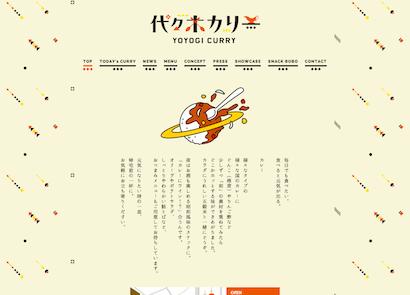 yoyogi-curry