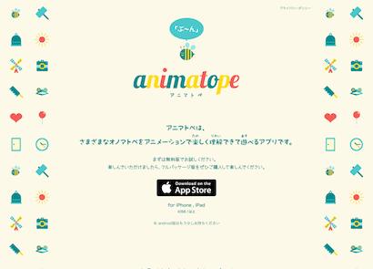 animatope