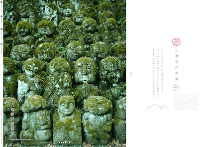 sandome-kyoto