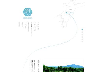 soso-ikazaki-washi-design-project
