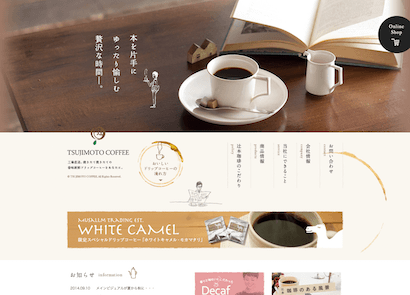 tsujimoto-coffee