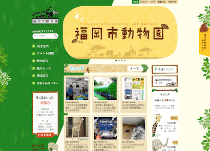 zoo-city-fukuoka
