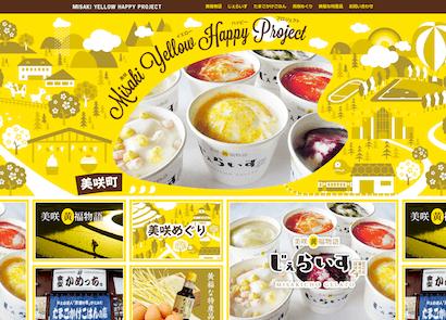 misaki-yellow-happy-project