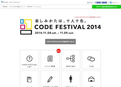 code-festival2014