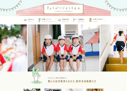 kyougakuji-kids