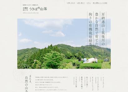 ukihanoyamacha
