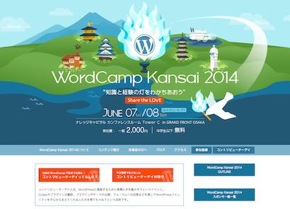 wordcamp-kansai-2014